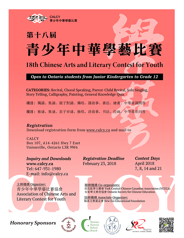 18th Chinese Arts and Literary Contest for Youth  poster